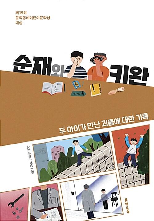 [중고] 순재와 키완