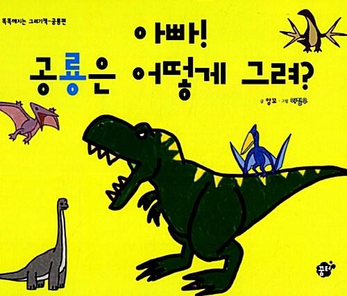 아빠! 공룡은 어떻게 그려?