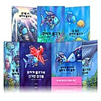 무지개 물고기 세트 - 전7권