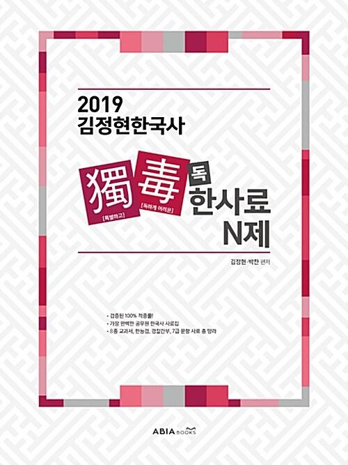 2019 김정현 한국사 독한사료 N제