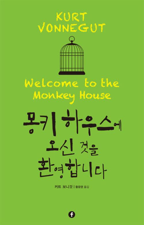 몽키 하우스에 오신 것을 환영합니다