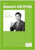 2019 전한길 한국사 Keyword 사료 분석집