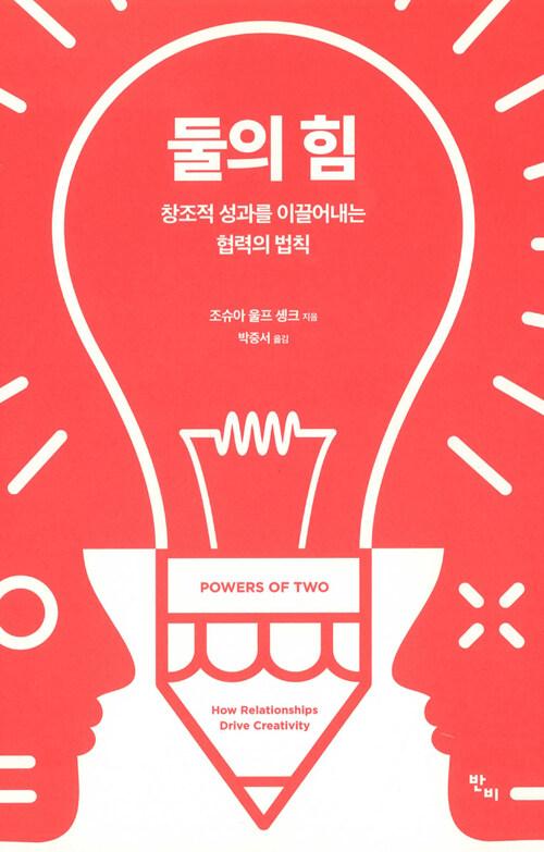 둘의 힘 : 창조적 성과를 이끌어내는 협력의 법칙