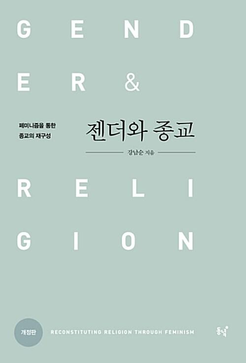 젠더와 종교
