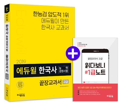 2019 에듀윌 한국사능력검정시험 끝장교과서 고급