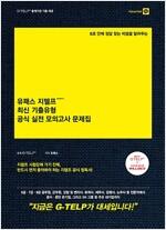 유패스 지텔프 최신 기출유형 공식 실전 모의고사 문제집