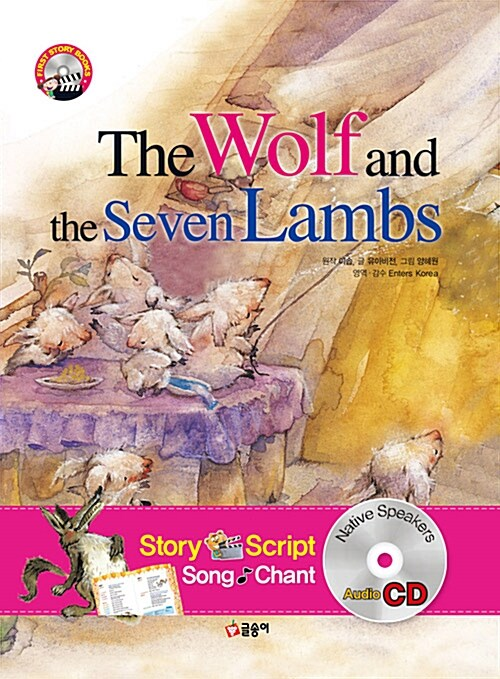 Wolf and Seven Lambs (늑대와 7마리 아기양)