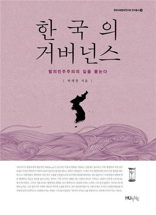 한국의 거버넌스 / [증보판]