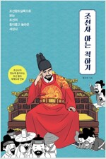 조선사 아는 척하기 : 조선왕조실록으로 보는 조선의 흥미롭고 놀라운 세상사