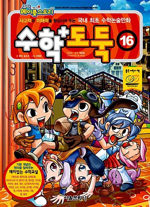 코믹 메이플 스토리 수학도둑 16~67 B세트 - 전52권
