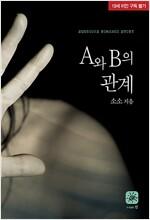 [BL] A와 B의 관계