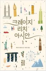 [세트] 크레이지 리치 아시안 (총2권)