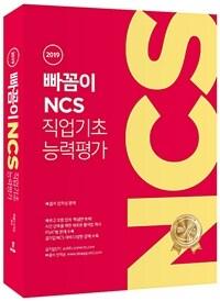 2019 빠꼼이 NCS 직업기초능력평가