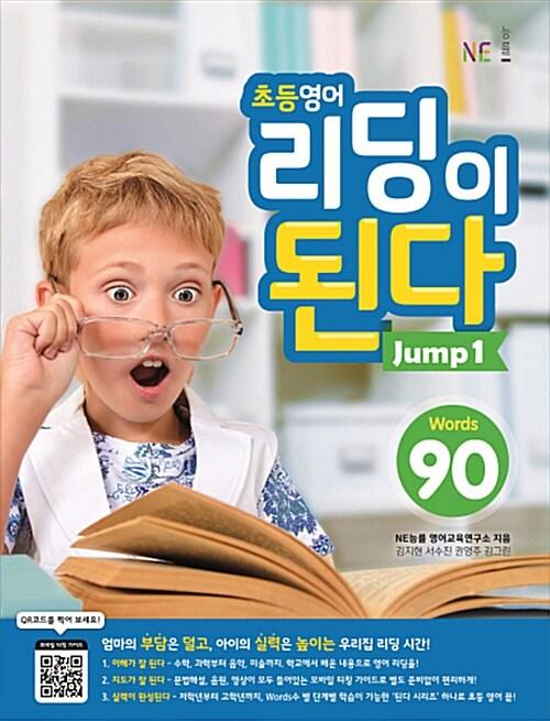 초등영어 리딩이 된다 Jump 1