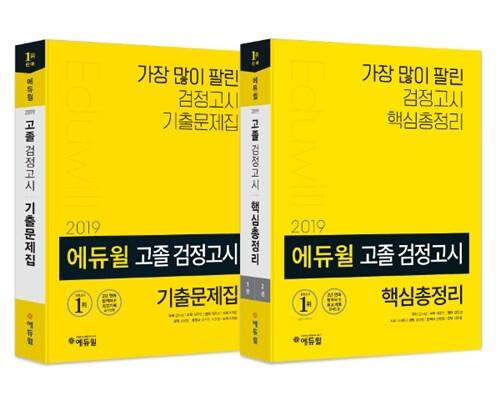 [세트] 2019 에듀윌 고졸 검정고시 기출문제집 + 핵심총정리 세트 - 전2권
