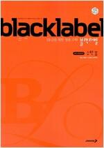 블랙라벨 수학 2 (2020년용)
