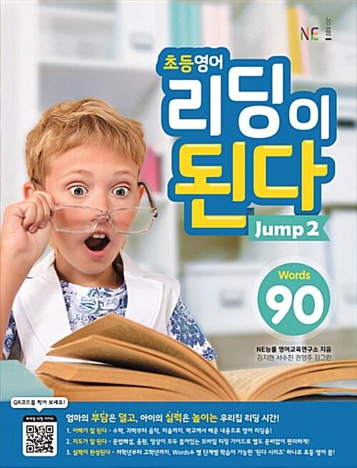 초등영어 리딩이 된다 Jump 2