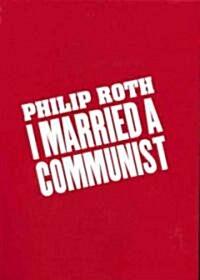 I Married a Communist (Hardcover)