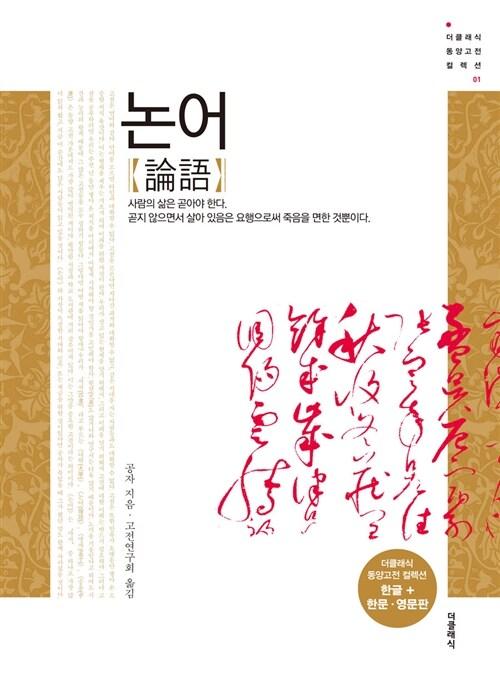 논어 (한글판 + 한문 + 영어 합본북)