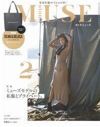 otona MUSE (オトナ ミュ-ズ) 2019年 02月號 [雜誌] (月刊, 雜誌)