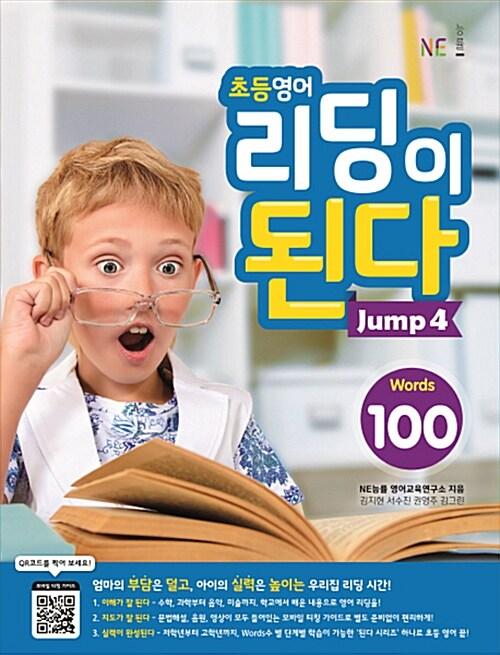 초등영어 리딩이 된다 Jump 4