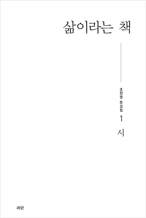 삶이라는 책