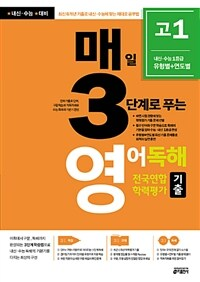 매3영 고1 - 매일 3단계로 푸는 영어독해 전국연합 학력평가 기출 고1 (2019년)