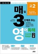 매3영 고2 - 매일 3단계로 푸는 영어독해 전국연합 학력평가 기출 고2 (2019년)