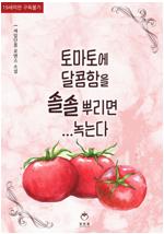 토마토에 달콤함을 솔솔 뿌리면...녹는다