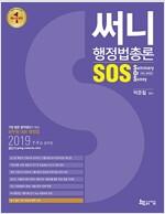 2019 써니 행정법총론 SOS