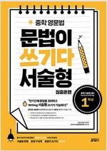 중학 영문법 문법이 쓰기다 서술형 집중훈련 1학년