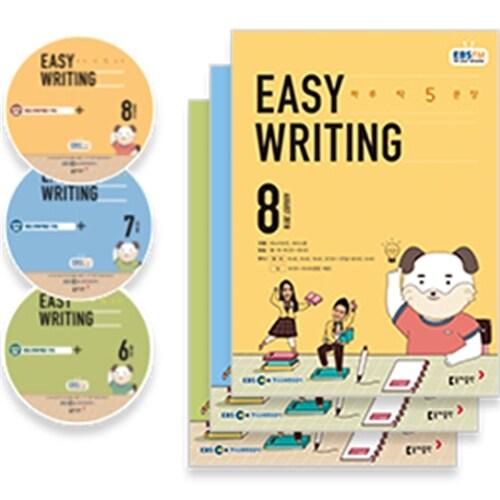 EBS FM Radio Easy Writing 이지 라이팅 2018년 6월~2018년 8월호 세트 (교재 3권 + 방송내용수록 MP3 CD 3장)