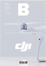 매거진 B (Magazine B) Vol.71 : DJI