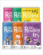 [세트] 미국교과서 읽는 리딩 Reading Key Preschool Starter 1~6 세트 - 전6권