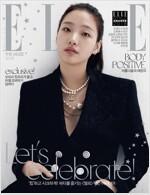엘르 Elle 2018.12