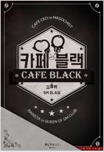 [세트] [GL] 카페 블랙 (외전 포함) (총2권/완결)