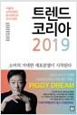 [eBook] 트렌드 코리아 2019