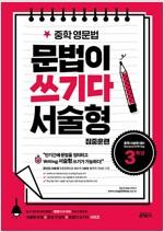 중학 영문법 문법이 쓰기다 서술형 집중훈련 3학년