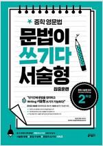 중학 영문법 문법이 쓰기다 서술형 집중훈련 2학년