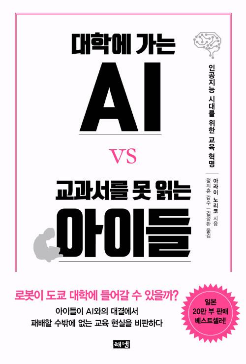 (대학에 가는) AI vs 교과서를 못 읽는 아이들 : 인공지능 시대를 위한 교육 혁명