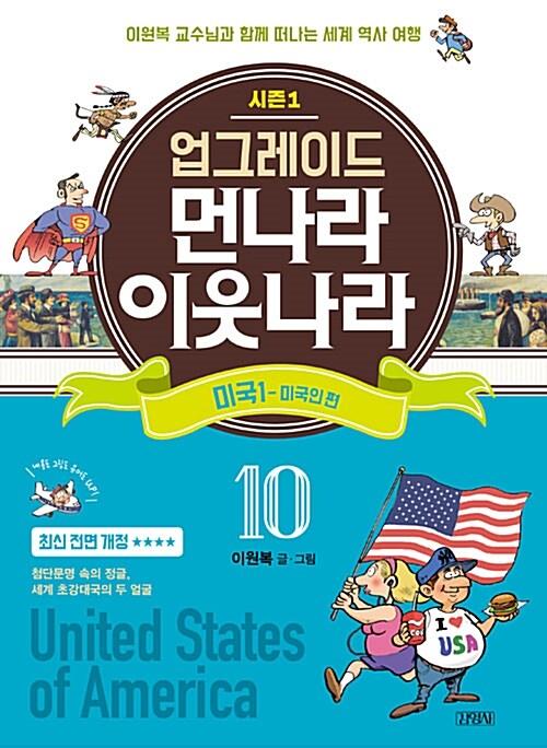 업그레이드 먼나라 이웃나라 10 : 미국 1 - 미국인 편
