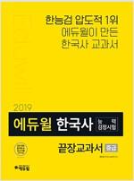 2019 에듀윌 한국사능력검정시험 끝장교과서 중급