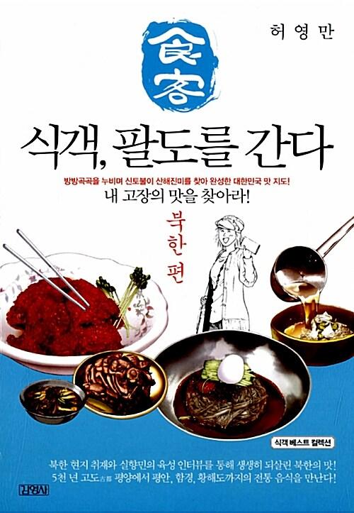 식객, 팔도를 간다 : 북한편
