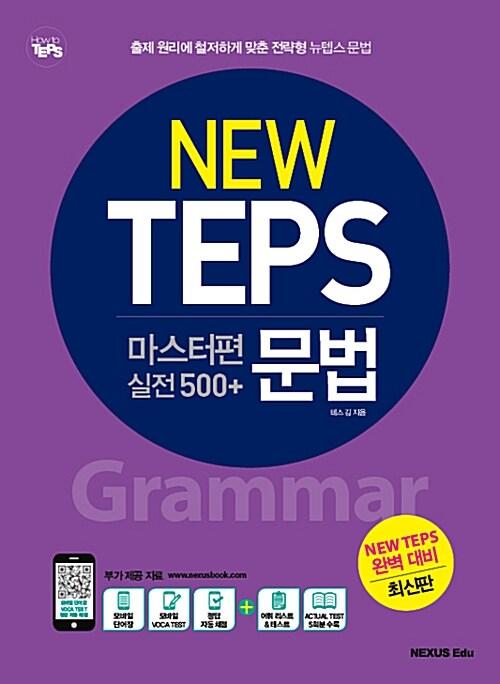 NEW TEPS 뉴텝스 마스터편 실전 500+ : 문법