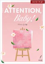 [세트] [BL] 어텐션 베이비(Attention, Baby!) (총3권/완결)
