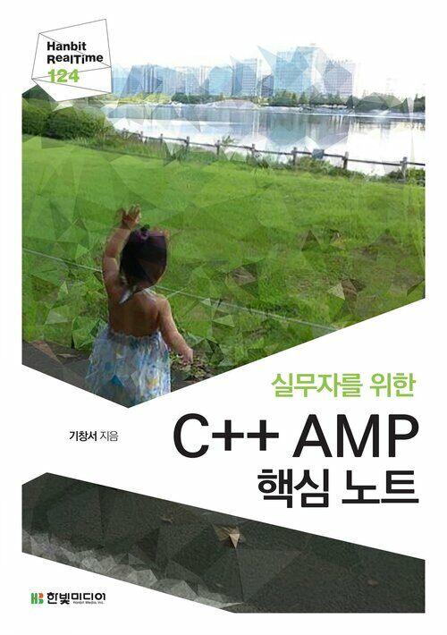 실무자를 위한 C++ AMP 핵심 노트