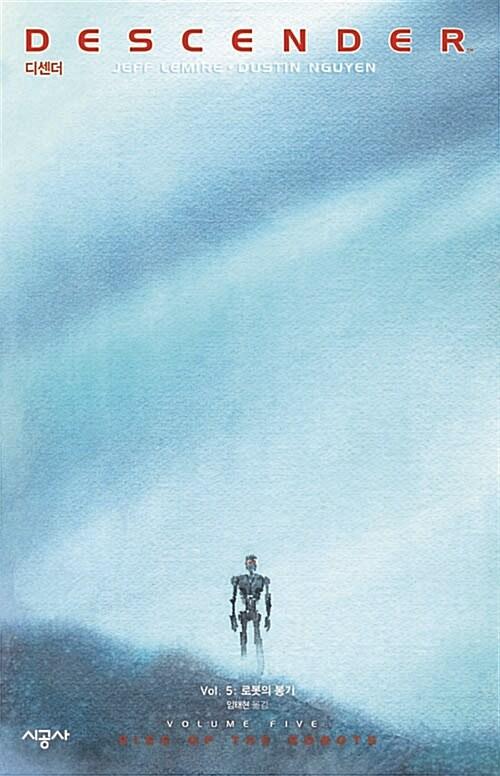 디센더 Vol. 5 : 로봇의 봉기