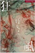 광풍(狂風) 1