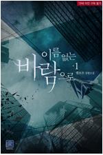 [세트] [BL] 이름 없는 바람으로 (총4권/완결)
