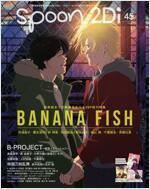 spoon.2Di vol.45 表紙卷頭特集「BANANA FISH」